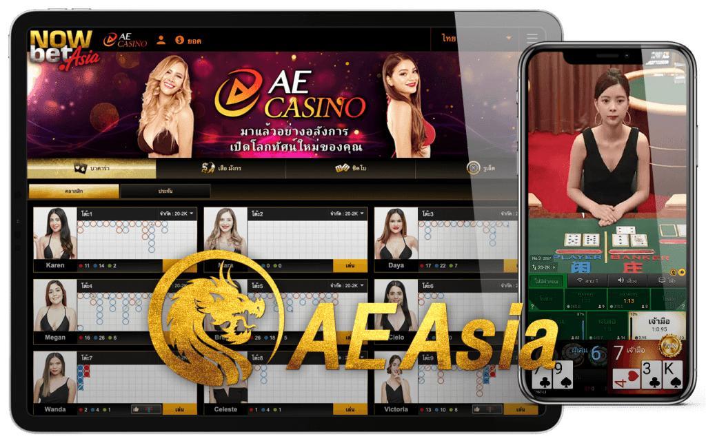 เล่นบาคาร่า  AE Asia