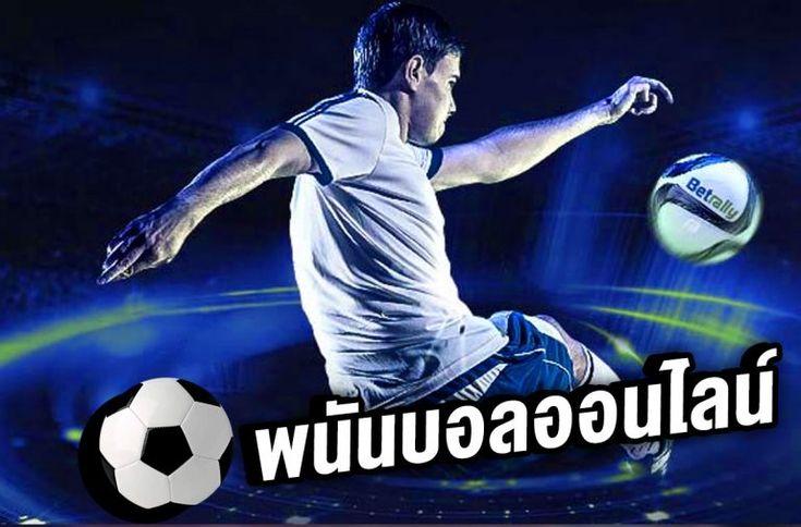 พนันฟุตบอลออนไลน์ เกมเดิมพัน